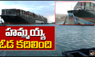 Ever Given Container Ship Shifted