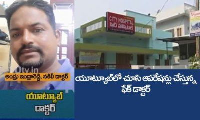Fake Doctor Conducts Illegal Operations In Warangal