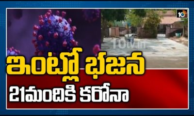 Family Members Tests Positive In East Godavari District
