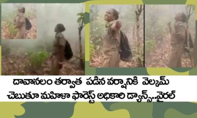 Forest Officer Dance In The Rain Viral Video