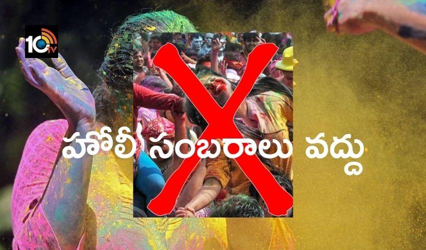 No Holi : హోలీ సంబరాలు వద్దు, ఈ రాష్ట్రాల్లో నిషేధం