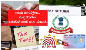 ITR to PAN-Aadhaar linking,Tax-related tasks to complete before March 31