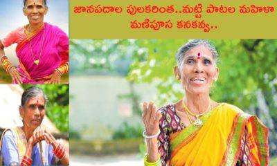 Kanakavva womans day spe