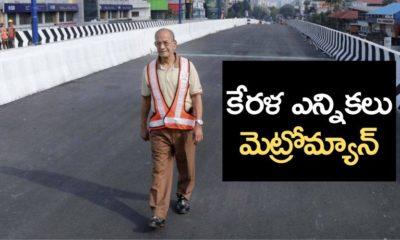 Metro Man BJP
