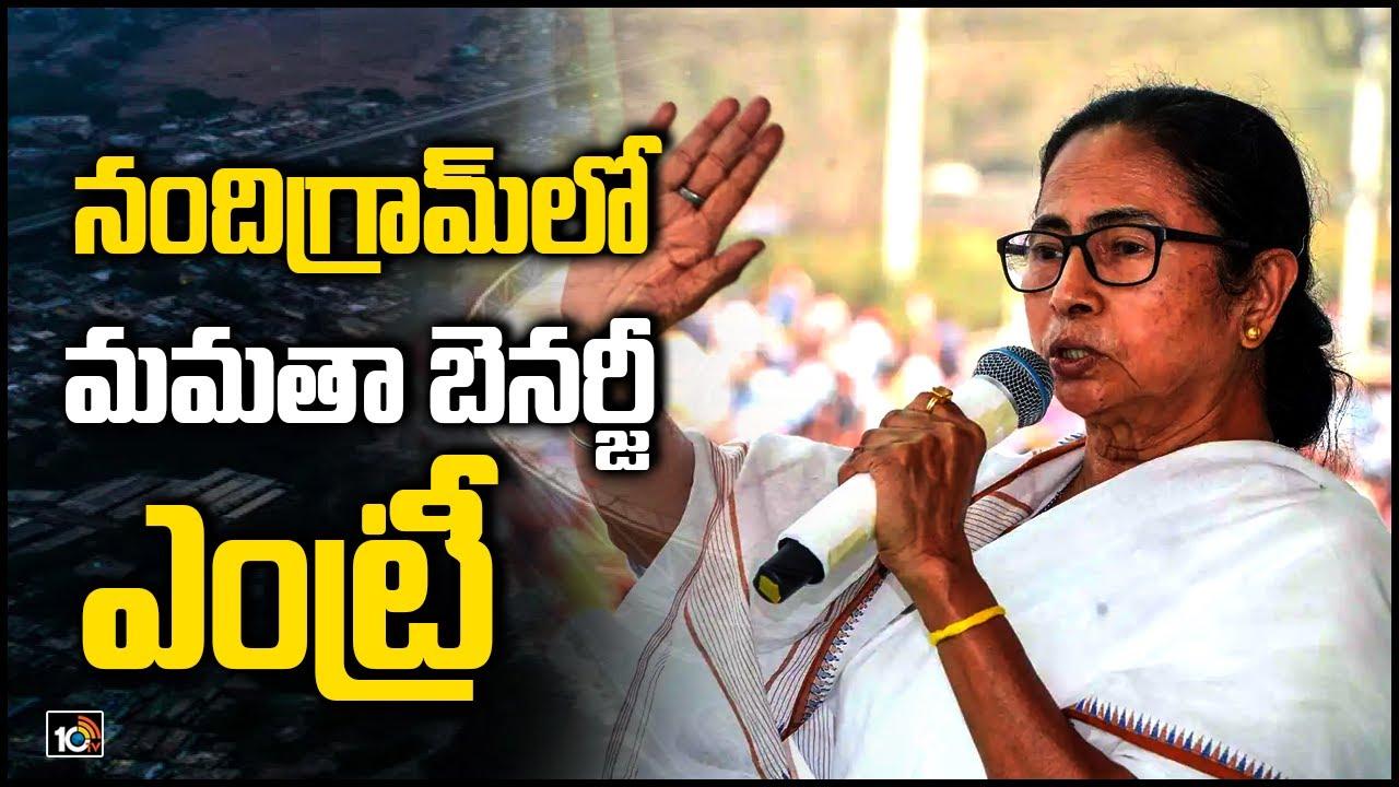 Mamata Banerjee To Visit Nandigram Today, File Nomination Tomorrow