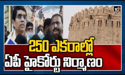 Minister Buggana Reveals Over High Court Construction In Kurnool