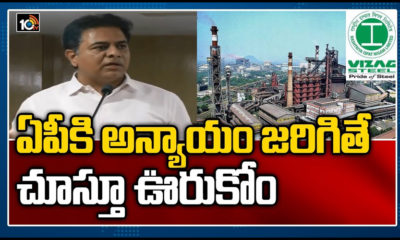 Minister Ktr Supports Vizag Steel Plant Workers