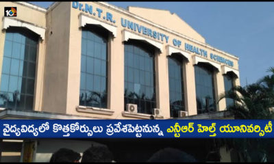 Ntr Health University