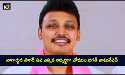 Nagarjunasagar By Election