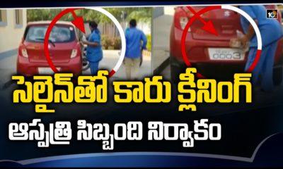 Nurse Cleans Doctor Car With Saline At Huzurabad Govt Hospital
