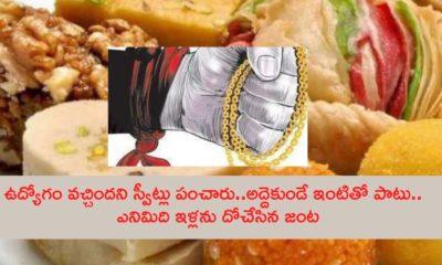 Odisha couple
