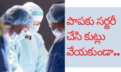 UP Surgeons