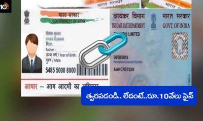 Pan Aadhaar Linking Last Date