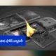 Phone Battery Explodes
