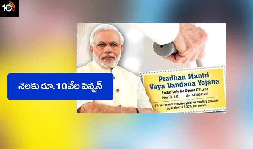 Pm Vaya Vandana Yojana