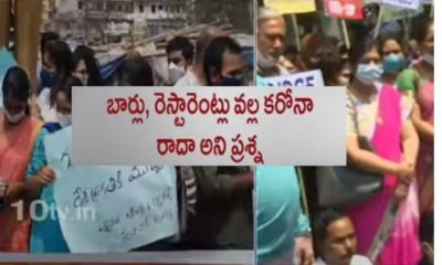 Private School Teachers Protest In Hyderabad