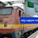 Railways No Charging