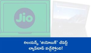 Reliance Jio JioBook laptop with Android-based JioOS coming soon