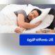 Sleep Covid 19
