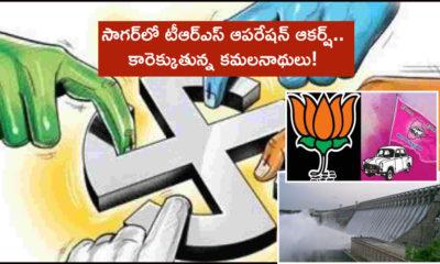 Trs Operation Aakarsh