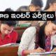 Ts Inter Exam