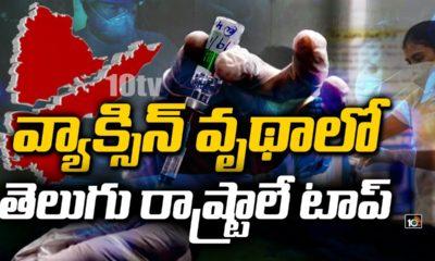 Telangana & Andhra Pradesh Lead Vaccine Wastage In India