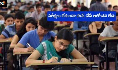 Telangana Inter Exams