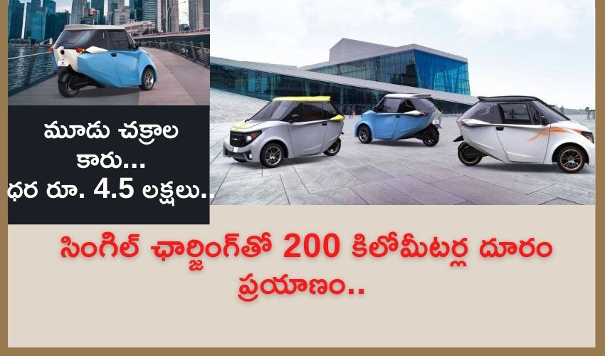 Two Seater Electric 3 Wheels Car With 200 Km Range