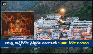 Vaishnodevi Temple Gold