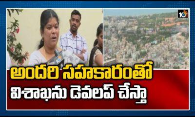 Visakha Mayor Candidate Hari Venkata Kumari Face To Face