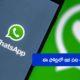 Whatsapp Stop Working