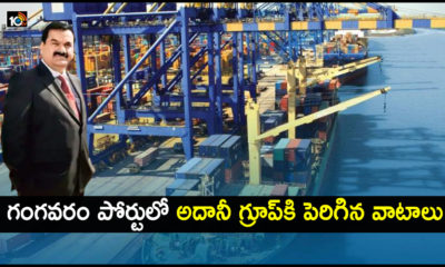 Adani Group Stake Increased In Gangavaram Port