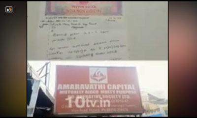 Amaravati Capital Bank