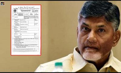 Amaravati Land Scam Cid Issues Notice To Tdp Chief Chandrababu