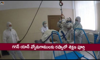 Astronauts For Indias Gaganyaan Mission Complete Training In Russia