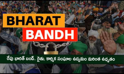 Bharat Bandh By Farmers