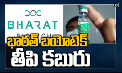 bharath-biotech