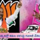 bjp vs trs in mlc elections