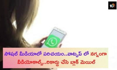 Black Mail On Whats App Video Nude Call