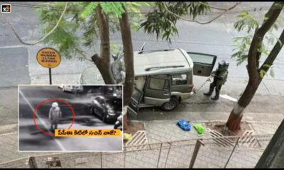 Bomb Threat Case Against Ambani