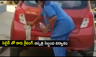 Car Cleaning With Saline In Huzurabad Government Hospital