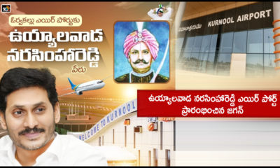 Cm Jagan To Inaugurates Orvakal Airport In Kurnool District Today