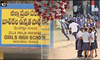 Corona For 35 Students At Government Girls School Manchirala And Positive For Six Parents1