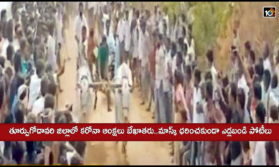 Corona Restrictions Are Disregarded In East Godavari District
