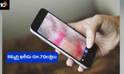 Doctor Lost 70 Lakhs In Dating Apps