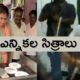 Tamil Nadu Elections:
