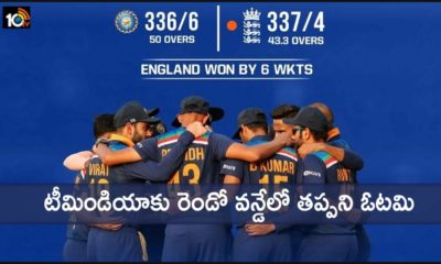 England Beat India By Six Wickets