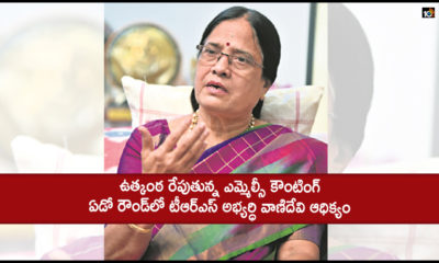 Exciting Mlc Election Votes Counting Trs Candidate Vanidevi Leads In Seventh Round