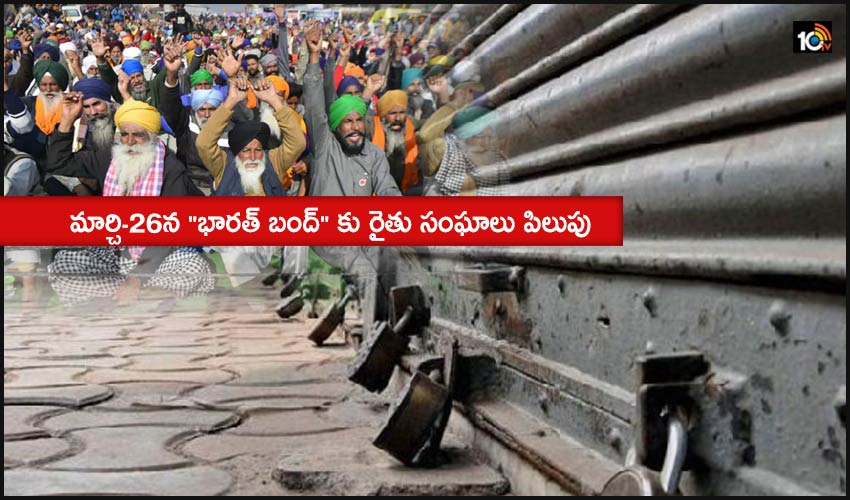 -complete-bharat-bandh-on-march-26