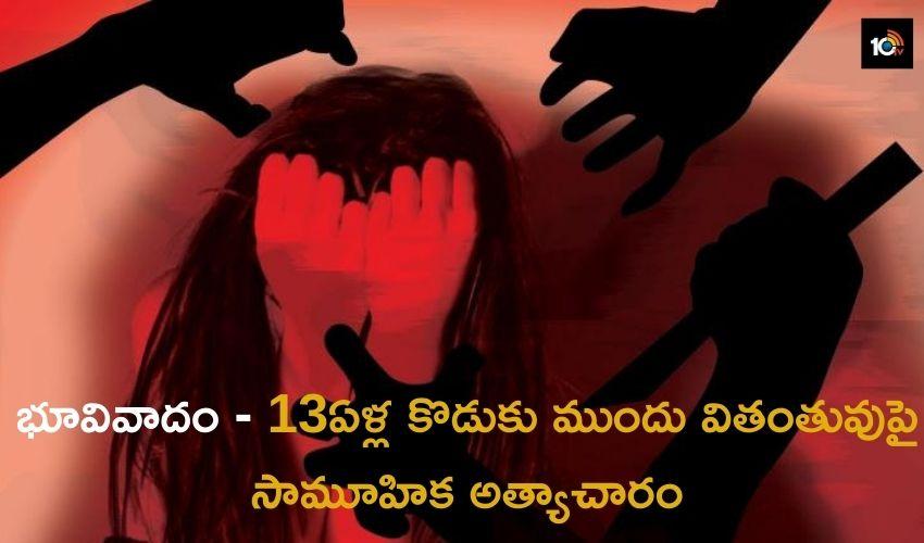 gang rape bihar